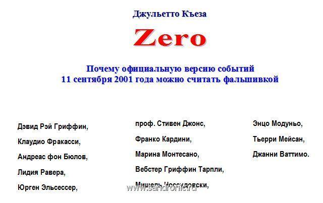Джульетто Къеза. Zero. Почему официальную версию событий 11 сентября 2001 года можно считать фальшивкой