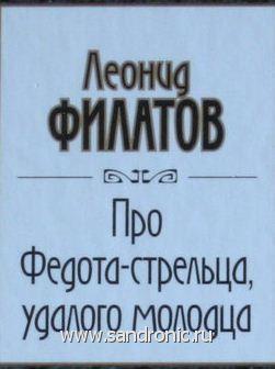 Леонид Алексеевич Филатов. Про Федота-стрельца, удалого молодца