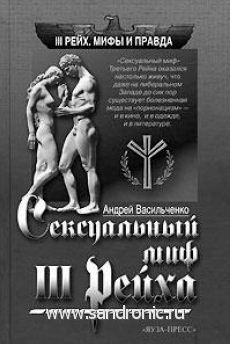 Андрей Васильченко. Сексуальный миф Третьего Рейха