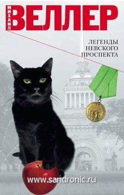 Михаил Иосифович Веллер. Легенды Невского проспекта (сборник рассказов)