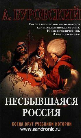 Андрей Михайлович Буровский. Несбывшаяся Россия