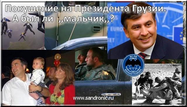 Покушение на Президента Грузии. «А был ли мальчик?»