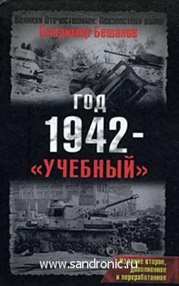 Владимир Бешанов. Год 1942   «учебный». Издание второе