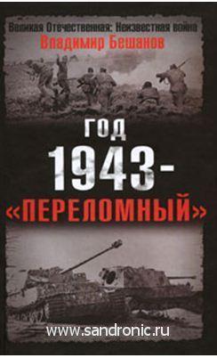 Владимир Бешанов. Год 1943   «переломный»