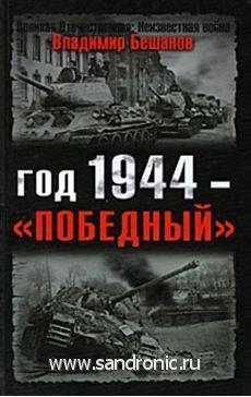 Владимир Бешанов. Год 1944 – «победный»