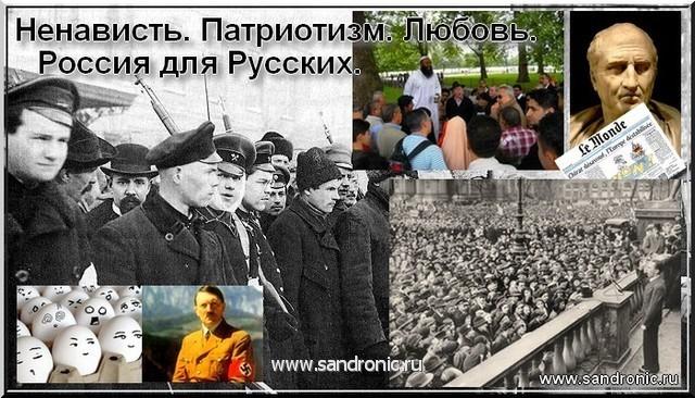 Ненависть. Патриотизм. Любовь. Россия для Русских
