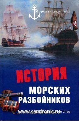 Иоганн Вильгельм фон Архенгольц. История морских разбойников