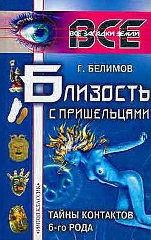 Геннадий Степанович Белимов. Близость с пришельцами. Тайны контактов 6-го рода