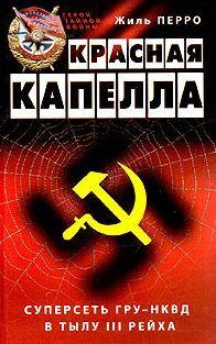 Жиль Перро. Красная капелла. Суперсеть ГРУ-НКВД в тылу III рейха