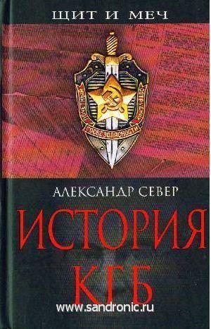 Александр Север. История КГБ