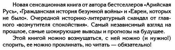 Буровский А.М. Вся правда о русских