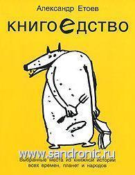 Александр Етоев. Книгоедство