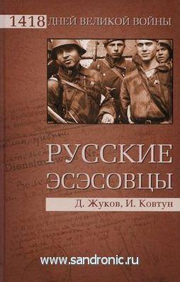 Дмитрий Александрович Жуков. Иван Иванович Ковтун. Русские эсэсовцы
