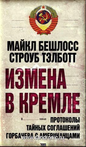 Майкл Бешлосс, Строуб Тэлботт. Измена в Кремле: Протоколы тайных соглашений Горбачева с американцами