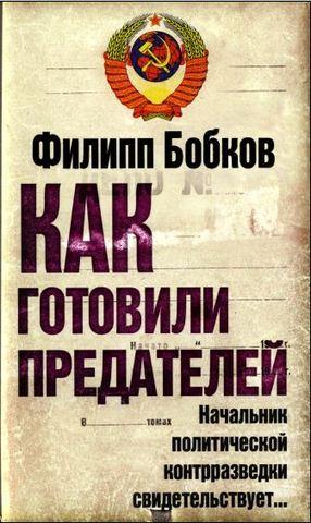 Бобков Ф. Д. Как готовили предателей : Начальник политической  контрразведки свидетельствует...