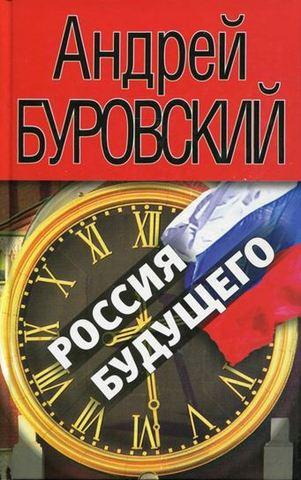 Андрей Михайлович Буровский. Россия будущего