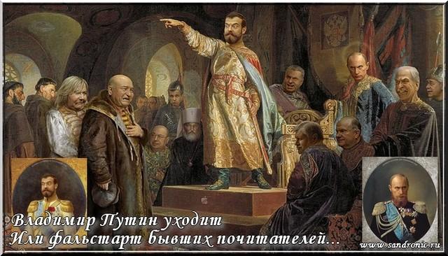 Владимир Путин уходит. Или фальстарт бывших почитателей...