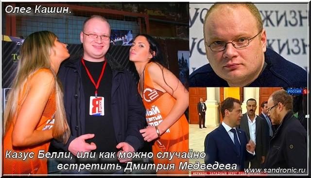 Олег Кашин. Казус Белли, или как можно случайно встретить Дмитрия Медведева