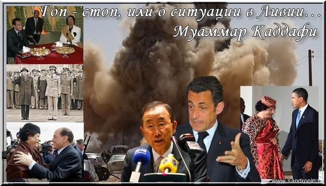 Муаммар Каддафи. Гоп - стоп, или о ситуации в Ливии…