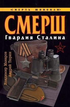 Владимир Макаров. Андрей Тюрин. СМЕРШ. Гвардия Сталина