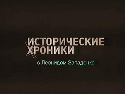 Отложенная работа.Леонид Западенко