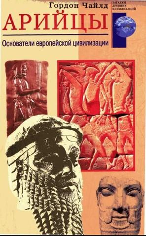 Чайлд Гордон. Арийцы. Основатели европейской цивилизации