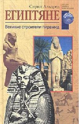 Сирил Альдред. Египтяне. Великие строители пирамид
