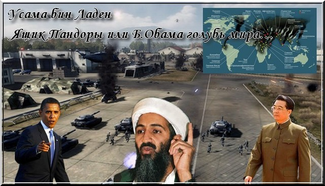 Усама бин Ладен. Ящик Пандоры или Б.Обама голубь мира…