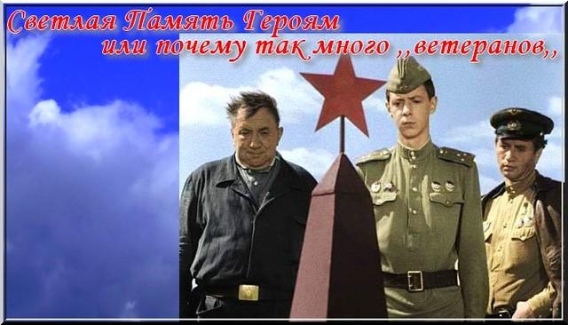 Светлая Память Героям, или почему так много ,,ветеранов,,