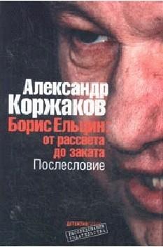 Александр  Коржаков. Борис Ельцин: от рассвета до заката