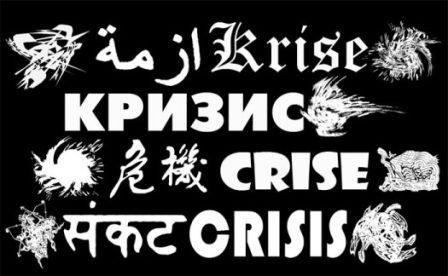 Кризис — не только крах банков и остановка конвейеров.
