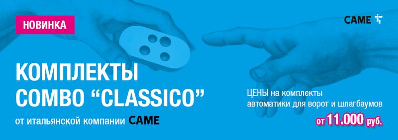 """САМЕ начинает продажи коробочных комплектовCOMBO """"CLASSICО""""на основе продуктов-бестселлеров автоматики для ворот и шлагбаумов Came."""