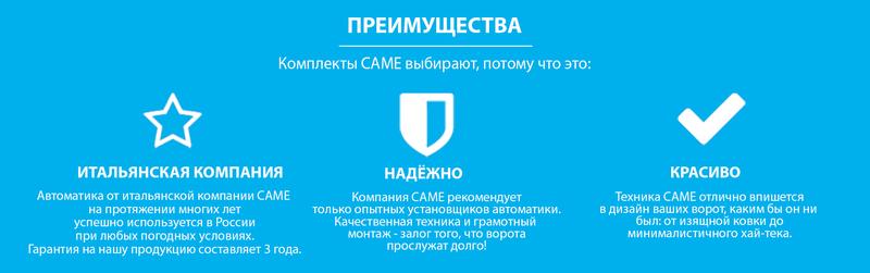 """Комплекты CAME COMBO """"CLASSICO"""" - НОВИНКА ГОДА"""