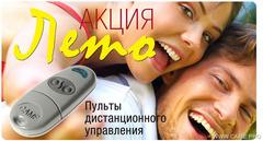 Акция на брелоки-передатчики TOP-432NA до 31.08.11 г.