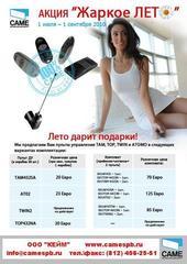 "Акция CAME ""Жаркое лето"""