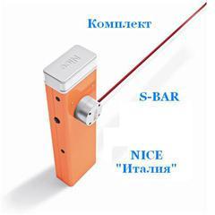 Акция на комплект шлагбаума NICE «Италия» S-BAR
