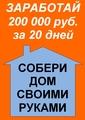 Заработай  200 000 рублей!