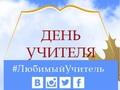 Всероссийскую акцию «Любимый учитель»