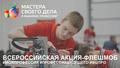 Всероссийская акция-флешмоб «Мастера своего дела»