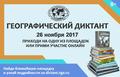 Географический диктант 2017