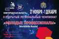 Дневник второго регионального чемпионата WorldSkills Russia