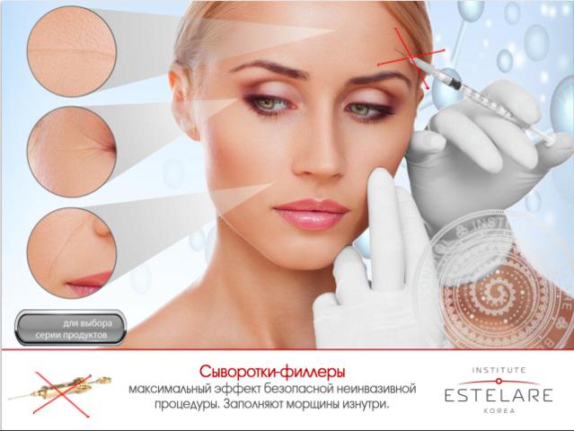 Картинки по запросу Estelare косметика