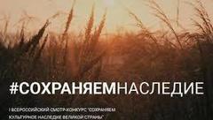 """""""Сохраняем культурное наследие Великой страны"""""""