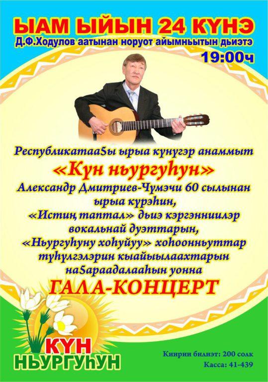 """""""Күн Ньургуһун"""""""