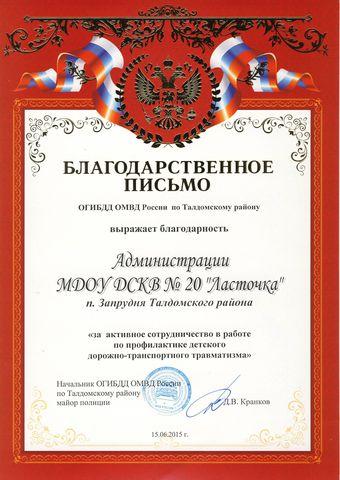 Благодарственное письмо от ОГИБДД ОМВД России по Талдомскому району