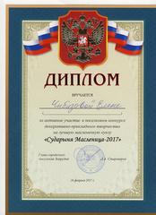 Диплом победителя и диплом участника в муниципальном конкурсе декоративно- прикладного творчества
