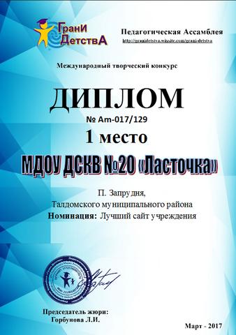 """Первое место в Международном творческом конкурсе, в номинации """"Лучший сайт учреждения"""""""