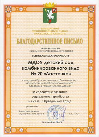 Благодарственное письмо от Администрации Талдомского района