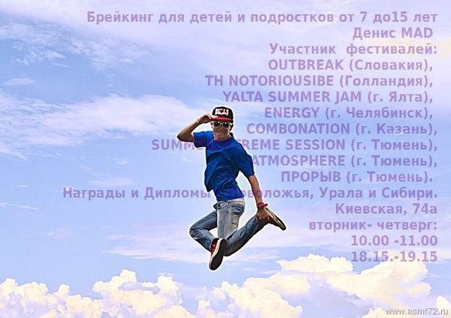 """Арт-студия """"Мир талантов"""" и Денис Минилбаев приглашает на брейкинг!"""