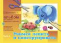 """Список методической литературы по программе """"Предшкола нового поколения"""""""